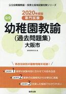 大阪市の公立幼稚園教諭(過去問題集)(2020年度版)