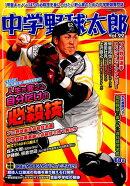 中学野球太郎(Vol.22)