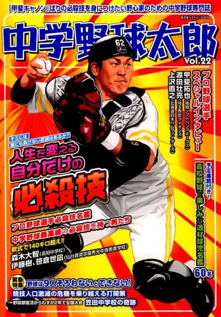 中学野球太郎(Vol.22) 特集:人生を変える自分だけの必殺技 (廣済堂ベストムック)