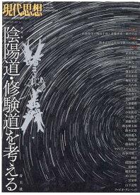 現代思想(2021 5(vol.49-5) 特集:陰陽道・修験道を考える