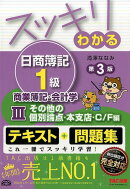 スッキリわかる日商簿記1級商業簿記・会計学(3)第3版