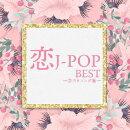 恋J-POP BEST〜告ウタソング集〜