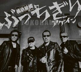 ぶっちぎりアゲイン【夜露死苦盤】 (2CD) [ 横浜銀蝿40th ]