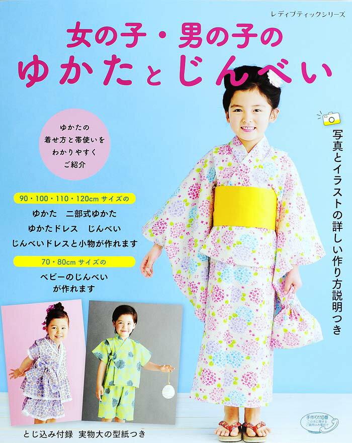 女の子・男の子のゆかたとじんべい ゆかたドレスとじんべいドレスも作れます (レディブティックシリーズ)