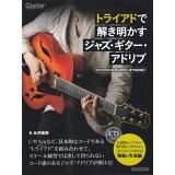 トライアドで解き明かすジャズ・ギター・アドリブ (Rittor Music Mook Guitar magaz)