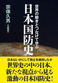 世界の動きとつなげて学ぶ日本国防史 [ 宗像 久男 ]
