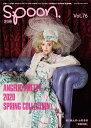 別冊spoon. vol.76 Angelic Pretty 2020新作 FEAT.玉城ティナ/12.3 Angelic Prettyディナーパーティ詳報/ 坂口健太郎…
