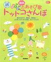 0・1・2歳児の簡単あそび歌トットコさんぽ 普段のあそび、運動会、発表会に! (Gakken保育Books)