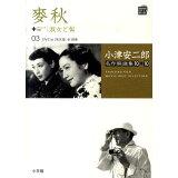 小津安二郎名作映画集10+10(第3巻) 麥秋 (小学館DVD book)