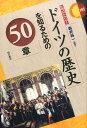 ドイツの歴史を知るための50章 [ 森井裕一 ]