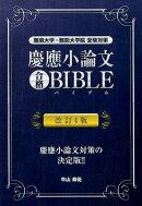 慶應小論文合格BIBLE改訂4版