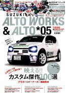 スズキアルトワークス&アルト(05)