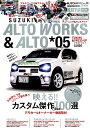 スズキアルトワークス&アルト(05) デモカー&オーナーカー徹底取材/映える!!カスタム傑作100 (CARTOP MOOK A…