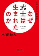 さかのぼり日本史 なぜ武士は生まれたのか