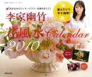 李家幽竹 花風水カレンダー(2010)