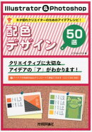 Illustrator & Photoshop配色デザイン50選