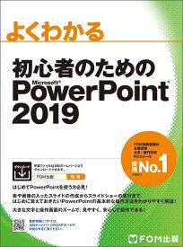 初心者のためのPowerPoint 2019 (よくわかる) [ 富士通エフ・オー・エム株式会社 (FOM出版) ]