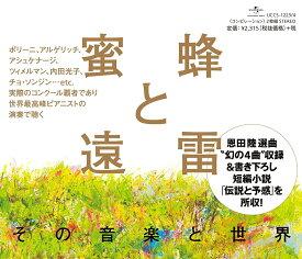 蜜蜂と遠雷 その音楽と世界 [ (クラシック) ]