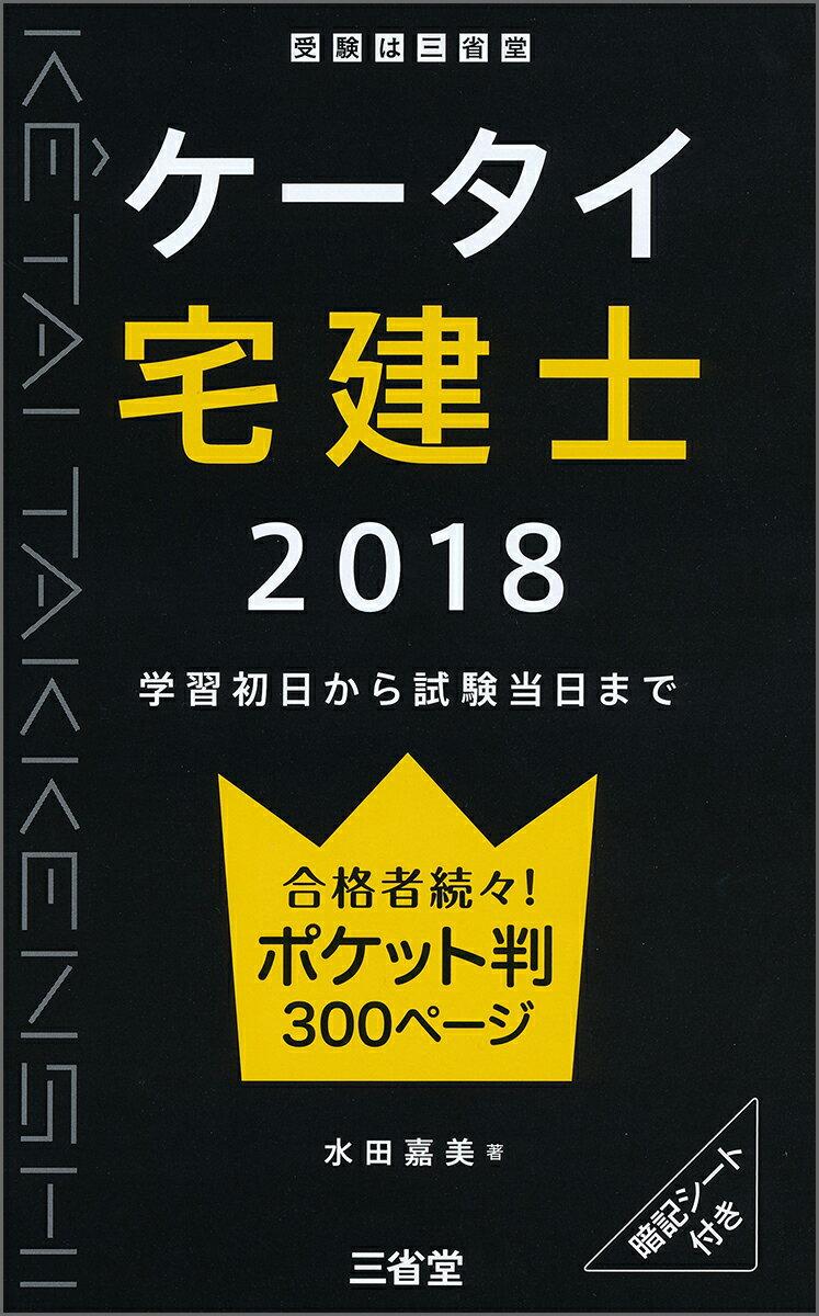 ケータイ宅建士 2018 学習初日から試験当日まで [ 水田 嘉美 ]