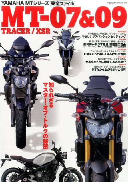 YAMAHA MTシリーズ「完全ファイル」 MT-07&09 TRACER/XSR (ヤエスメディアムック)