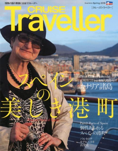 CRUISE Traveller(Spring 2018) スペインの美しき港町