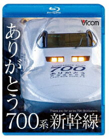 ありがとう700系新幹線【Blu-ray】 [ (鉄道) ]