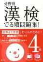漢検でる順問題集(4級)〔新装4訂版〕 分野別 [ 旺文社 ]