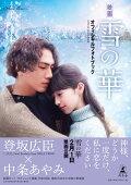 【予約】映画「雪の華」オフィシャルフォトブック