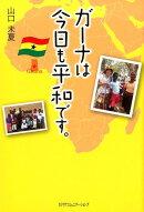 ガーナは今日も平和です。