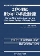 エポキシ樹脂の硬化メカニズム解析と機能設計