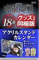 【予約】呪術廻戦 18 アクリルスタンドカレンダー付き同梱版