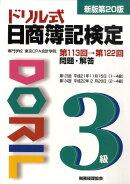 ドリル式日商簿記検定3級新版第20版