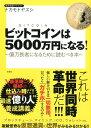 ビットコインは5000万円になる!〜億万長者になるために読むべき本〜 [ ナカモトヤスシ ]