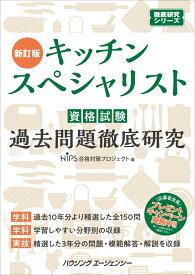 キッチンスペシャリスト資格試験 過去問題徹底研究 新訂版