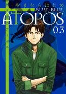 碧き青のアトポス(03)
