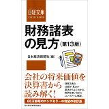 財務諸表の見方第13版 (日経文庫)