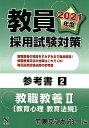 教員採用試験対策参考書(2(2021年度)) 教職教養 2[教育心理 教育法 (オープンセサミシリーズ) [ 東京アカデミ…