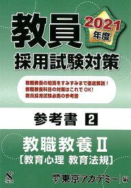 教員採用試験対策参考書(2(2021年度)) 教職教養 2[教育心理 教育法 (オープンセサミシリーズ) [ 東京アカデミー ]