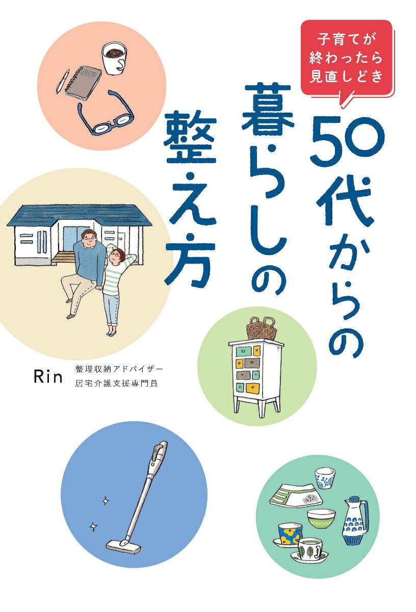 子育てが終わったら見直しどき 50代からの暮らしの整え方 [ Rin ]