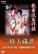 NHK DVD::歌舞伎名作撰 一條大蔵譚 檜垣茶屋の場 大蔵館奥殿の場