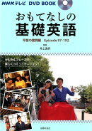 NHKテレビ DVD BOOK おもてなしの基礎英語 早苗の奮闘編