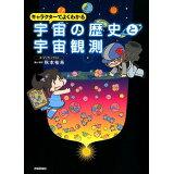 キャラクターでよくわかる宇宙の歴史と宇宙観測