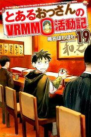 とあるおっさんのVRMMO活動記(19) [ 椎名ほわほわ ]