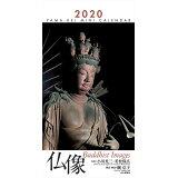 仏像ミニカレンダー(2020) ([カレンダー])