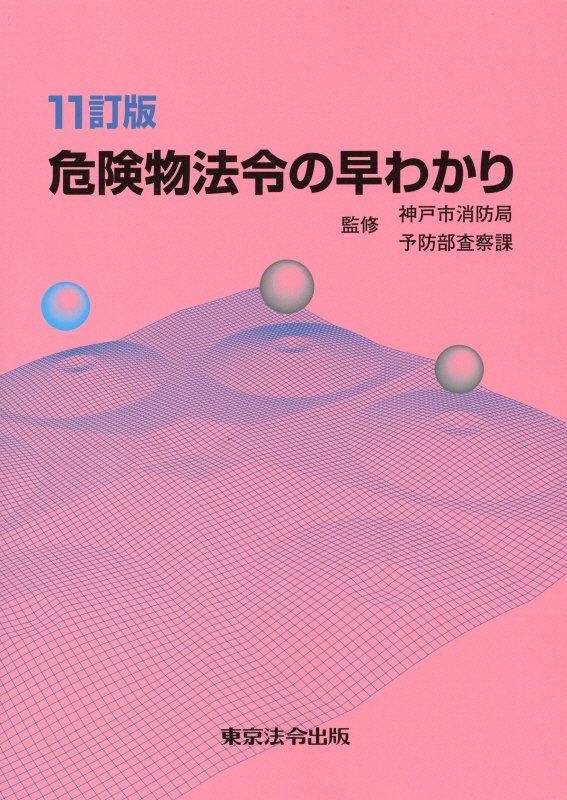 危険物法令の早わかり11訂版 [ 神戸市危険物安全協会 ]