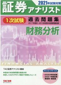 2021年試験対策 証券アナリスト1次試験過去問題集 財務分析 [ TAC株式会社(証券アナリスト講座) ]