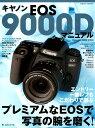キヤノンEOS 9000Dマニュアル エントリー一眼レフもこだわりで選ぶプレミアムなEOSで写真の (日本カメラMOOK)