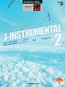 STAGEA・EL ポピュラー 7〜6級 Vol.67 J-インストゥルメンタル2