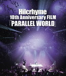 Hilcrhyme 10th Anniversary FILM「PARALLEL WORLD」(通常盤)【Blu-ray】