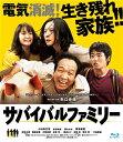 サバイバルファミリー【Blu-ray】 [ 小日向文世 ]